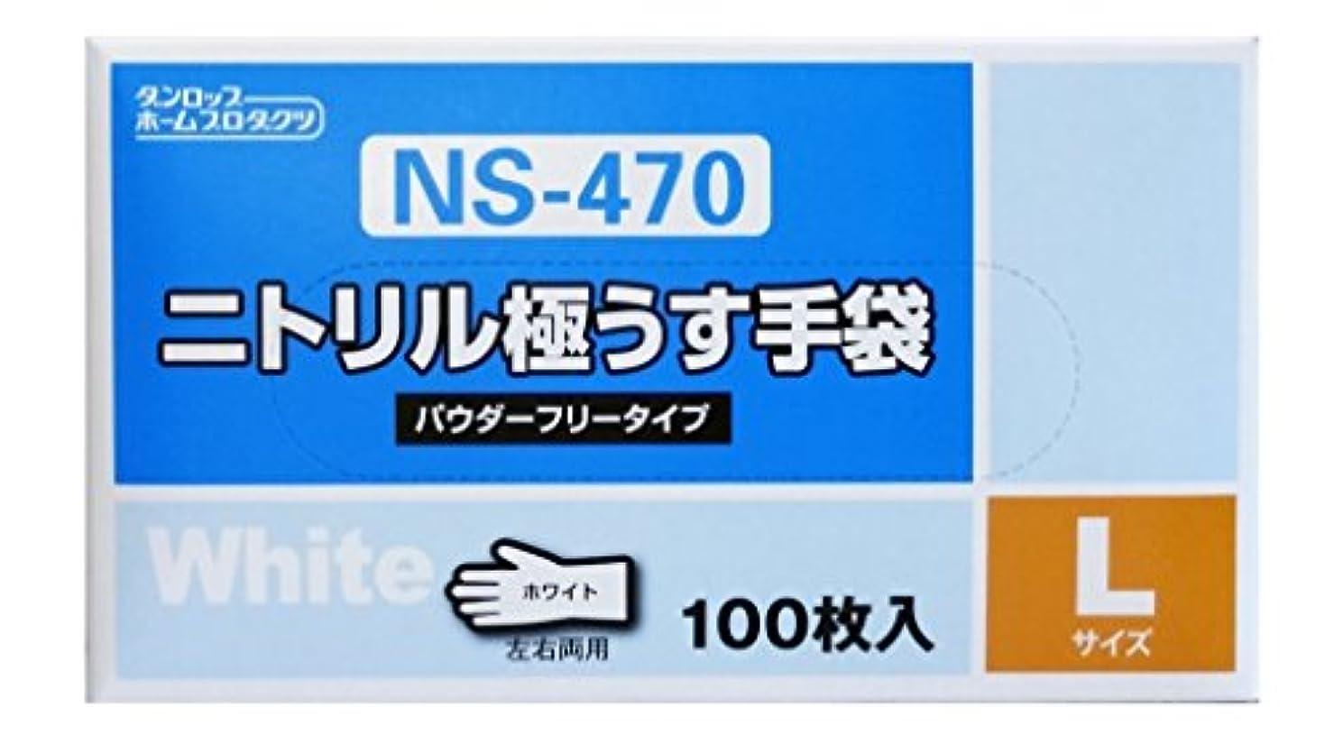 スクラップ予感スワップダンロップホームプロダクツ 粉なしニトリル極うす手袋 Lサイズ ホワイト 100枚入 NS-470
