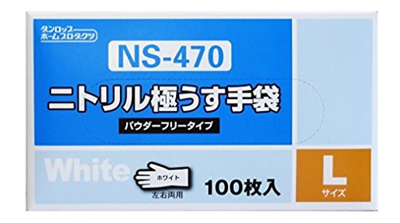 傷つきやすいテンション新鮮なダンロップホームプロダクツ 粉なしニトリル極うす手袋 Lサイズ ホワイト 100枚入 NS-470