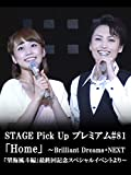 STAGE Pick Up プレミアム#81「Home」〜Brilliant Dreams+NEXT「望海風斗編」最終回記念スペシャルイベントより〜