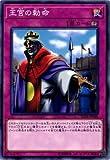 遊戯王/第10期/SD36-JP040 王宮の勅命