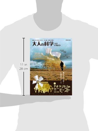大人の科学マガジン Vol.30 (テオ・ヤンセンのミニビースト) (Gakken Mook)