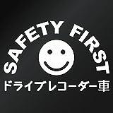 【SAFETY FIRST ドライブレコーダー車 04 カッティングステッカー 2枚組 幅約14cm×高約9.4cm】カラー:白(ホワイト)