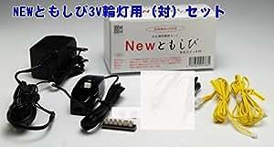 LED(3V)電装品「ともしび3V」020番 輪灯用1対セット 仏壇用 照明 器具