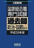 国家総合職専門試験 過去問 政治・国際区分 平成26年度 (公務員試験 過去問)