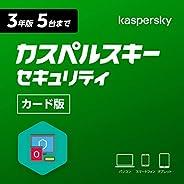 【Amazon.co.jp限定】カスペルスキー セキュリティ (最新版) | 3年 5台版 | カード版 | ウイルス対策 | Windows/Mac/Android/iOS対応