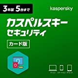 【Amazon.co.jp限定】カスペルスキー セキュリティ (最新版) | 3年 5台版 | カード版 | Windows/Mac/Android/iOS対応