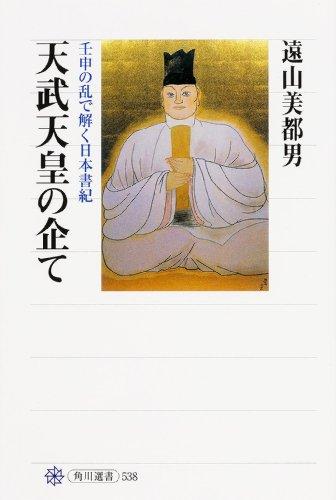 天武天皇の企て 壬申の乱で解く日本書紀 (角川選書)