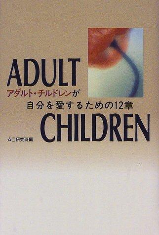 アダルト・チルドレンが自分を愛するための12章の詳細を見る