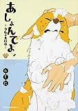 あしょんでよッ~うちの犬ログ~ コミック 1-7巻セット