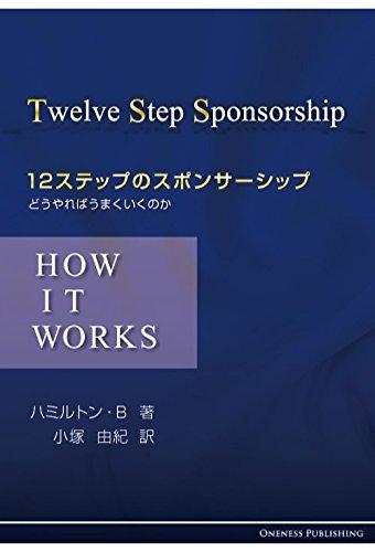 スポンサー 12ステップのスポンサーシップ どうやればうまくいくのか