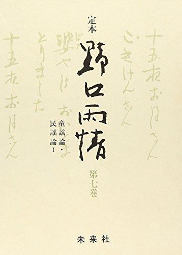 定本 野口雨情 第7巻 童謡論・民謡論