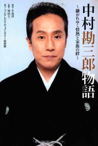 中村勘三郎物語