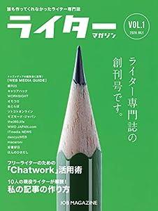 ライターマガジン: 誰も作ってくれなかったライター専門誌 (JOB MAGAZINE)