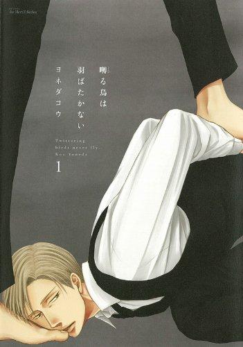 囀る鳥は羽ばたかない 1 (H&C Comics  ihr HertZシリーズ 129) /