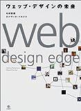 ウェッブ・デザインの未来