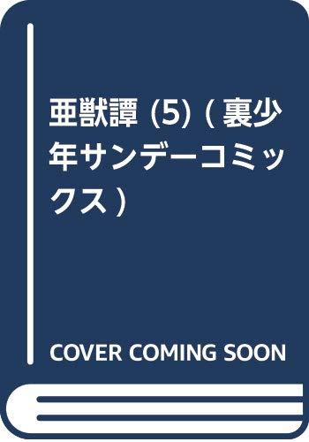 亜獣譚 (5) (裏少年サンデーコミックス)