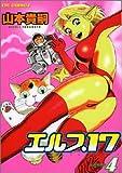 エルフ.17 (Volume4) (CR comics)