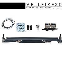 ヴェルファイア 30系 リアアンダースポイラー リアエアロセット エアロパーツ