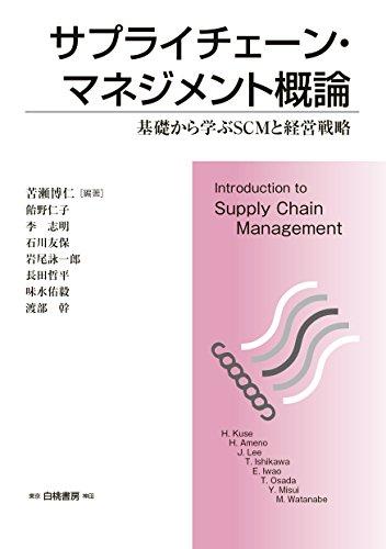 サプライチェーン・マネジメント概論: 基礎から学ぶSCMと経営戦略