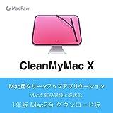 CleanMyMac X 1年版 Mac2台 | オンラインコード版