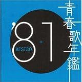青春歌年鑑 1981  TOCT10731