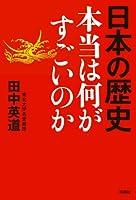 日本の歴史 本当は何がすごいのか (扶桑社BOOKS)
