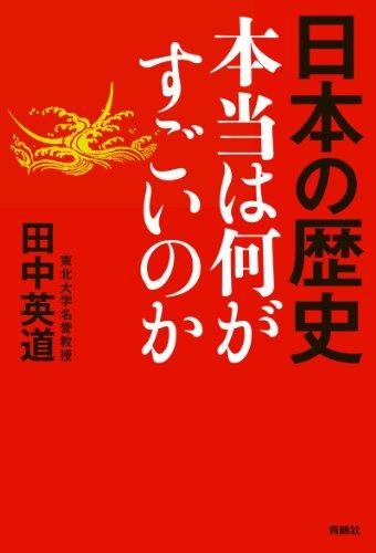 日本の歴史 本当は何がすごいのか (扶桑社BOOKS)の詳細を見る