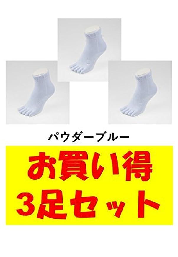 顕著ペダルスリルお買い得3足セット 5本指 ゆびのばソックス Neo EVE(イヴ) パウダーブルー Sサイズ(21.0cm - 24.0cm) YSNEVE-PBL