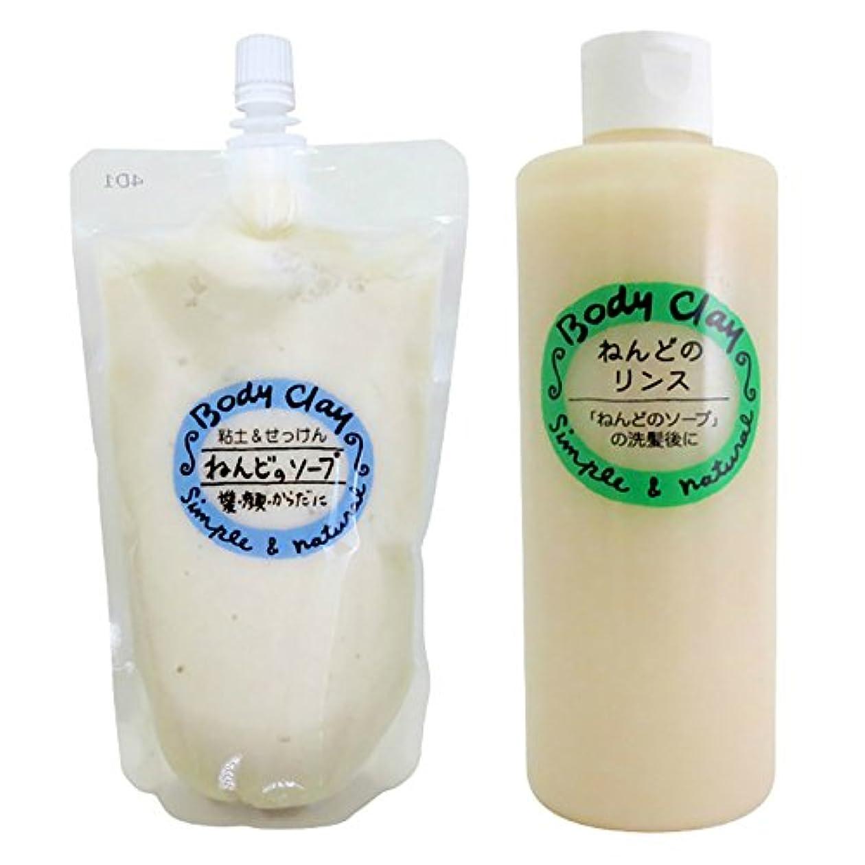 サイレント慢性的増加するボディクレイ 洗髪2点セット(ねんどのソープ300g?ねんどのリンス300g)