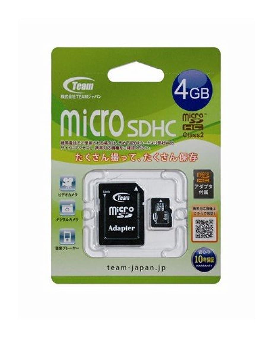 征服するつづり構成員Team Micro SDHCメモリーカード Class2 4GB 黒 TG004GOMC22A