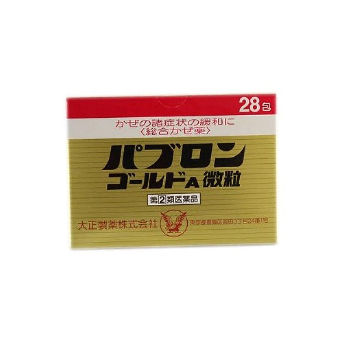 ペレット特殊差【指定第2類医薬品】パブロンゴールドA微粒 28包