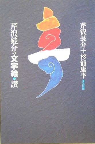 芹沢〓(けい)介の文字絵・讃の詳細を見る