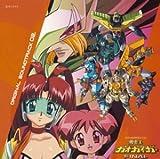 勇者王ガオガイガーFINAL オリジナルサウンドトラック02.