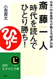 「斎藤一人時代を読んで「ひとり勝ち」!―日本一のお金持ちが教える「経済」の話」小俣 貫太