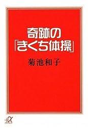 奇跡の「きくち体操」 (講談社+α文庫)