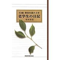 63歳・東京外語大3年 老学生の日記 (産経新聞出版)坂本 武信