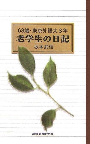 63歳・東京外語大3年 老学生の日記 (産経新聞社の本)の詳細を見る