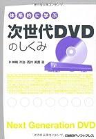 体系的に学ぶ 次世代DVDのしくみ