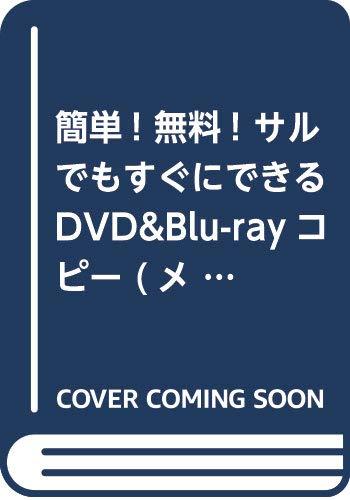 簡単! 無料! サルでもすぐにできるDVD&Blu-rayコ...