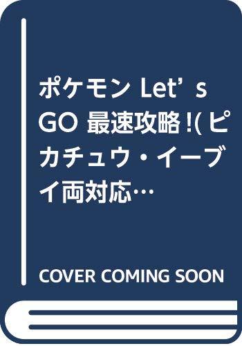 ポケモン Let's GO 最速攻略!(ピカチュウ・イーブイ両対応!)