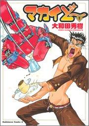 マカイど~ (1) (カドカワコミックスAエース)の詳細を見る