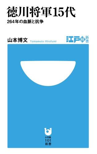 徳川将軍15代 (小学館101新書)