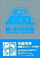 4コマROCK〈2〉 (B‐PASS SPECIAL EDITION)