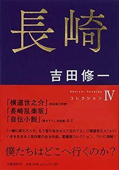 長崎 コレクションIV (Shuichi Yoshidaコレクション)