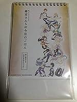 アニメジャパン2019 ufotable 衛宮さんちの今日のごはん カレンダー