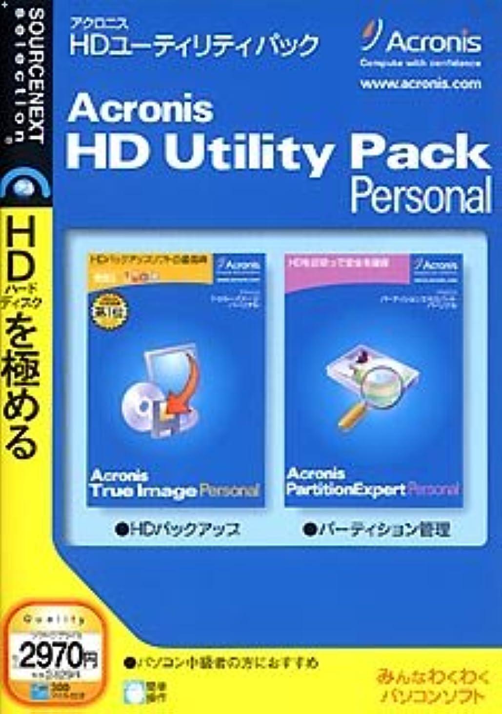 キネマティクス苦しめるポップAcronis HD Utility Pack (スリムパッケージ版)
