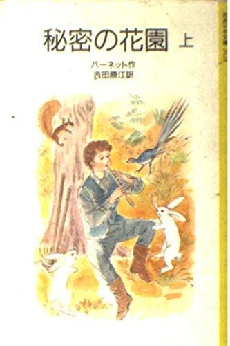 秘密の花園 (上) (岩波少年文庫 (2028))の詳細を見る