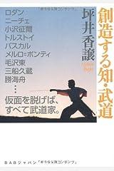 創造する知・武道 単行本