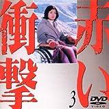 赤い衝撃(3) [DVD]