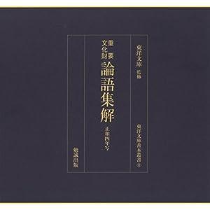 重要文化財 論語集解 正和四年写 (東洋文庫善本叢書 11)